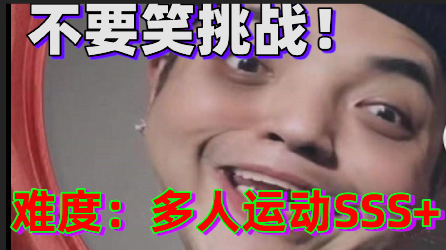 【不要笑挑战】难度:王下七武海   你能坚持不笑吗?