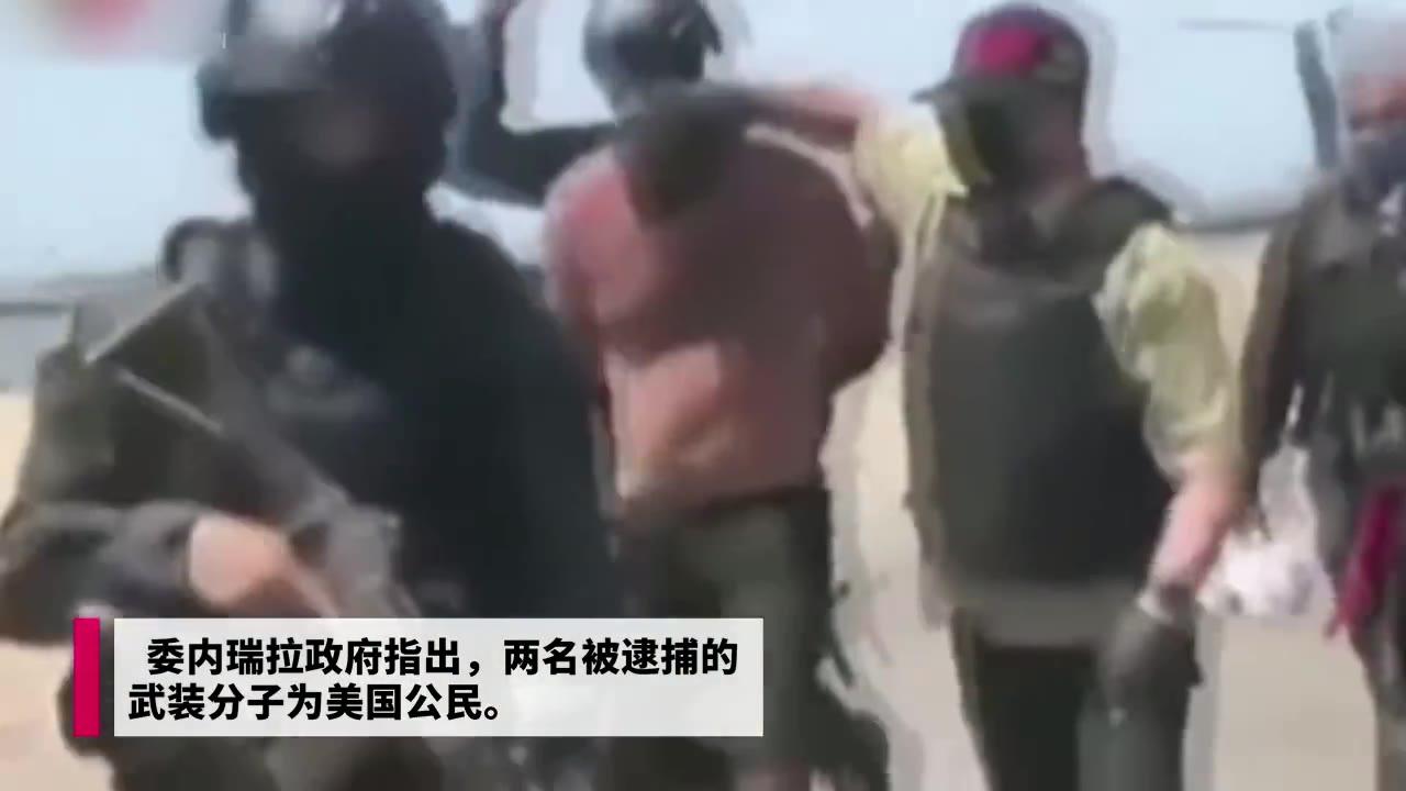 """委内瑞拉挫败""""政变"""" 逮捕2名美国籍武装分子"""