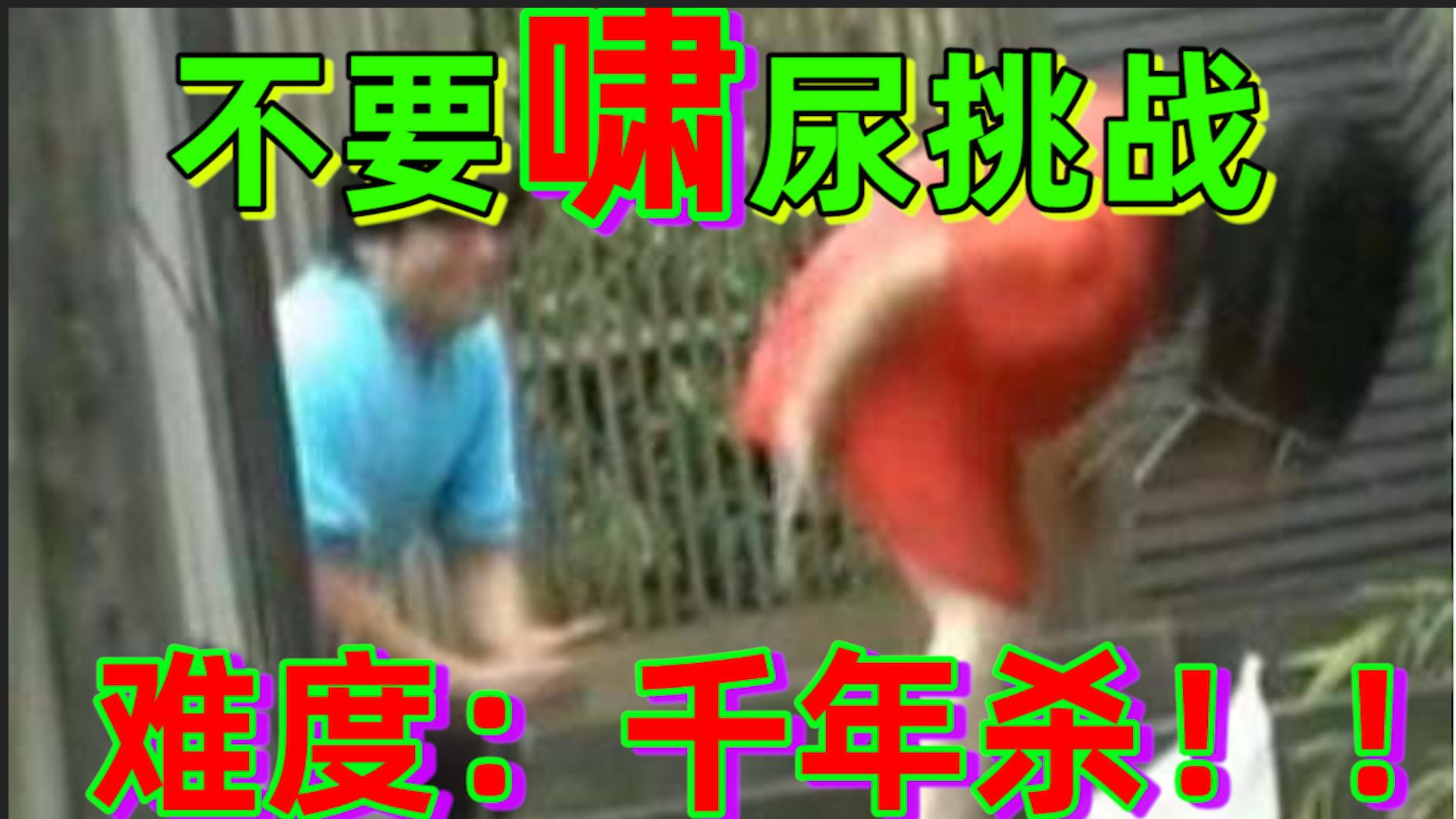 【不要笑挑战】难度:千年杀!!! 萌新慎入 极为残酷!