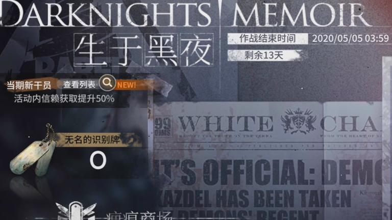 【明日方舟】[生于黑夜]DM-MO-1