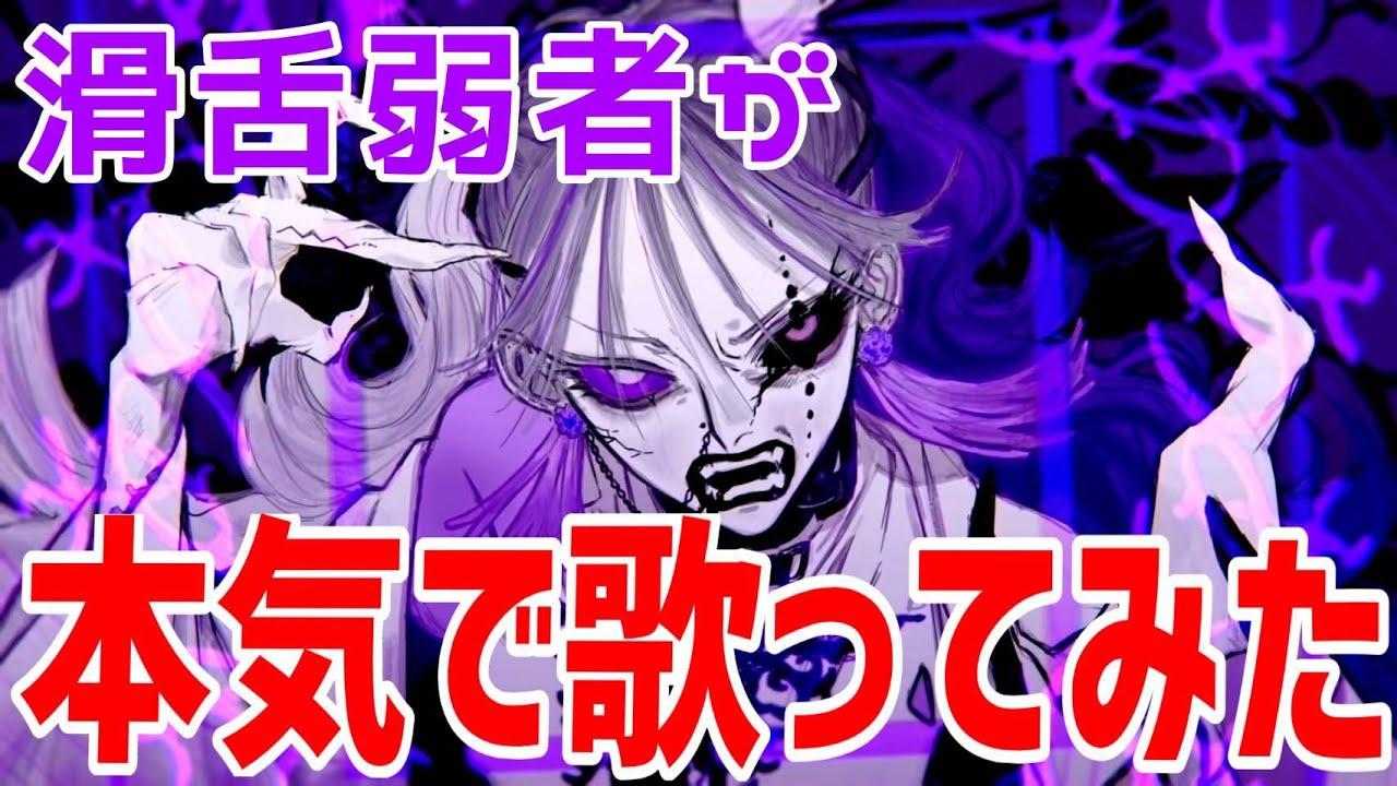 ボッカデラベリタ/あまね【MV】