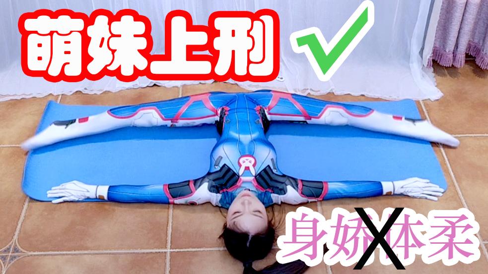 【初夏健身打卡】软妹修炼计划第二期~奇怪的姿势又增加了~男生勿进!