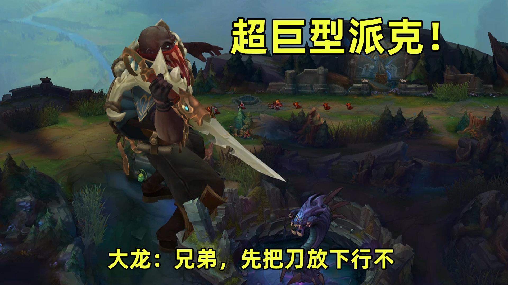 刀长30米的巨型派克!大龙:好兄弟,先把刀放下!