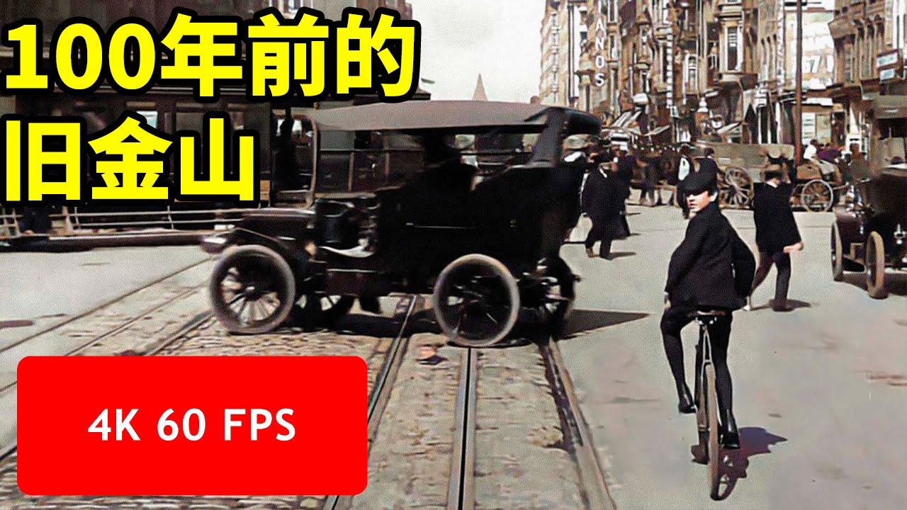 【AI高清修复】1906大地震前的旧金山【人工智能4K彩色60fps】[中文字幕]