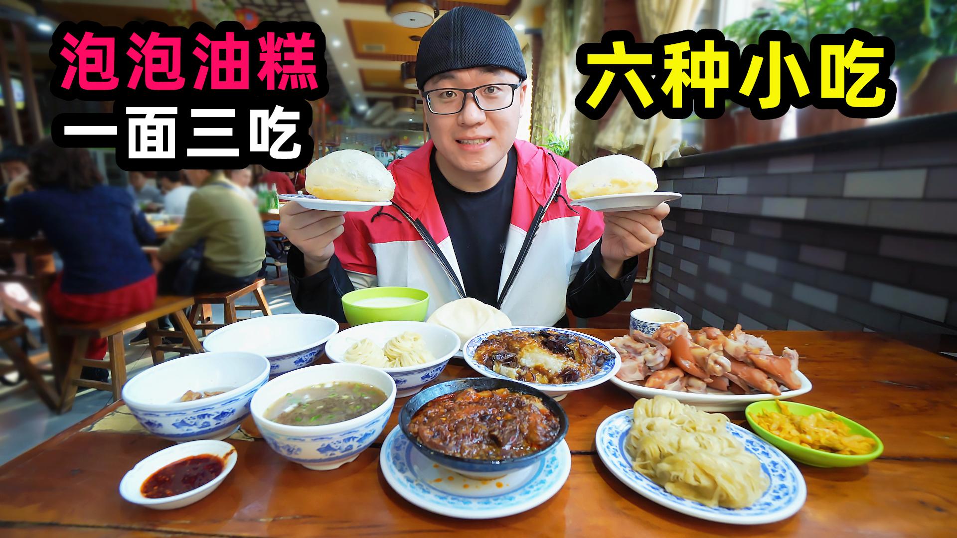 一碗面3种吃法,泡泡油糕甑糕香甜,阿星吃6种小吃,陕西三原美食