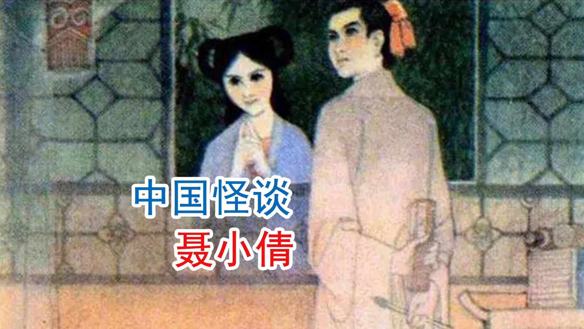 中国怪谈,女鬼聂小倩居然和宁采臣生了两个男孩