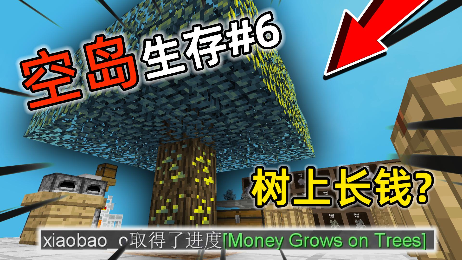 """我的世界空岛生存6:完成""""树上长钱""""成就?可以种出黄金的树!"""