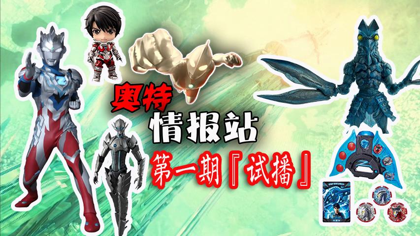 【奥特·情报站-第1期】进次郎黏土人预售 DX泽塔升华器开售
