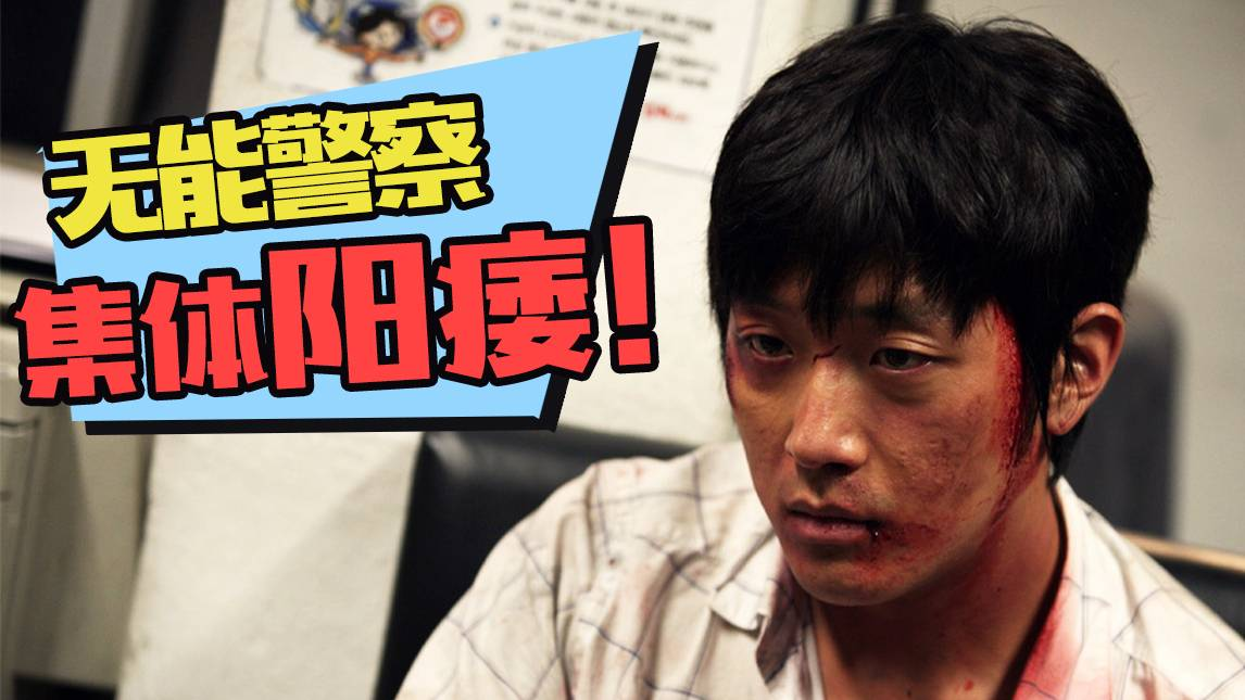 【片片】无能警察集体阳痿,猖狂罪犯无法无天,含恨解说韩国犯罪片《追击者》