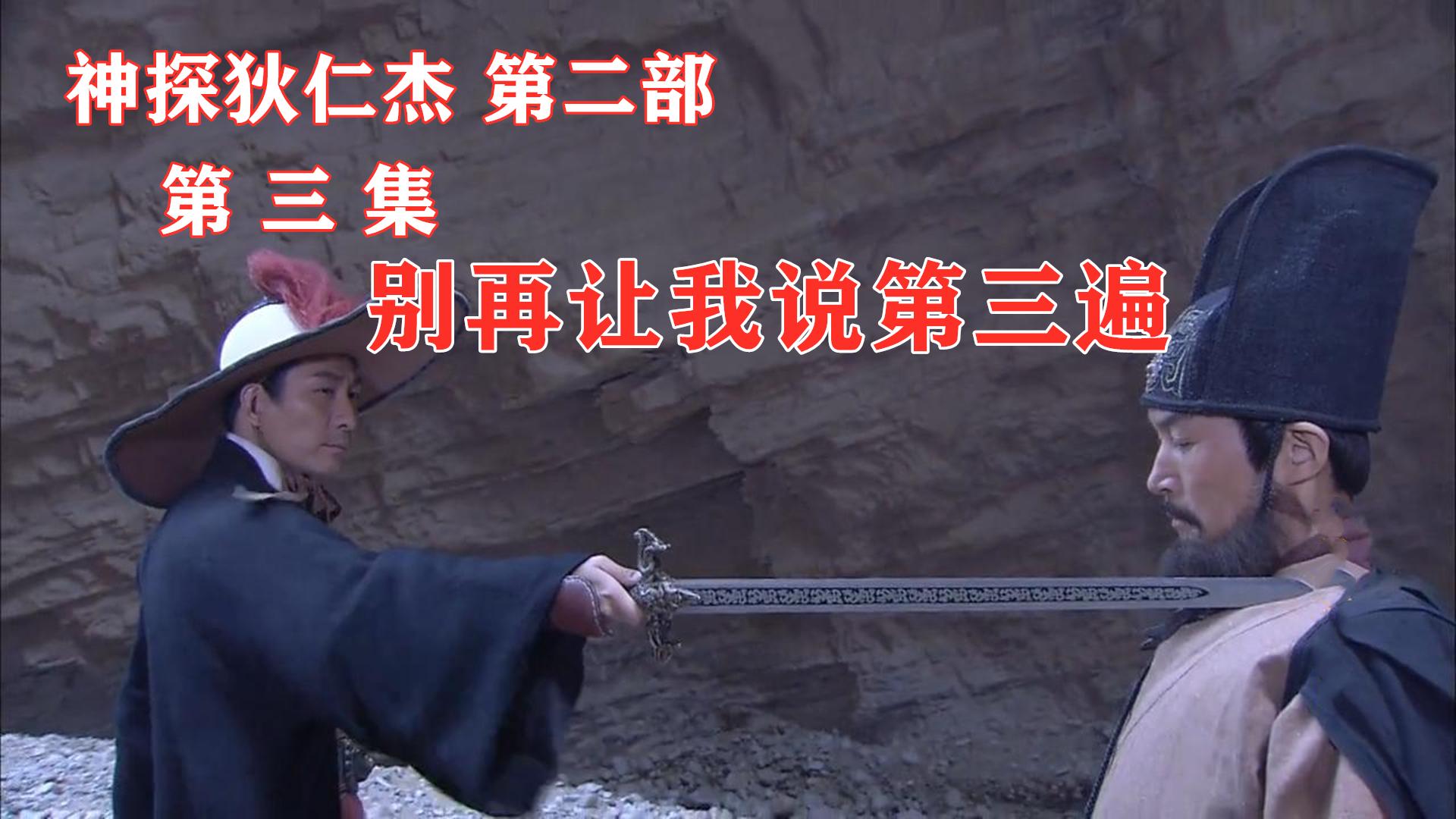 神探狄仁杰:李元芳单挑李楷固几十号官兵,吓得李楷固问他是人是鬼