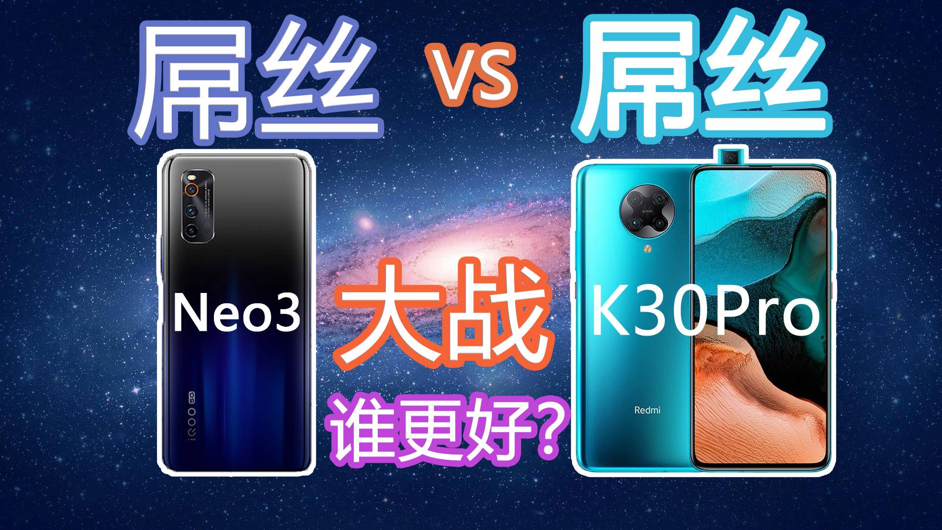【屌丝大战】IQOO Neo3对比红米K30Pro,哪个值得买?最便宜骁龙865之间的对决