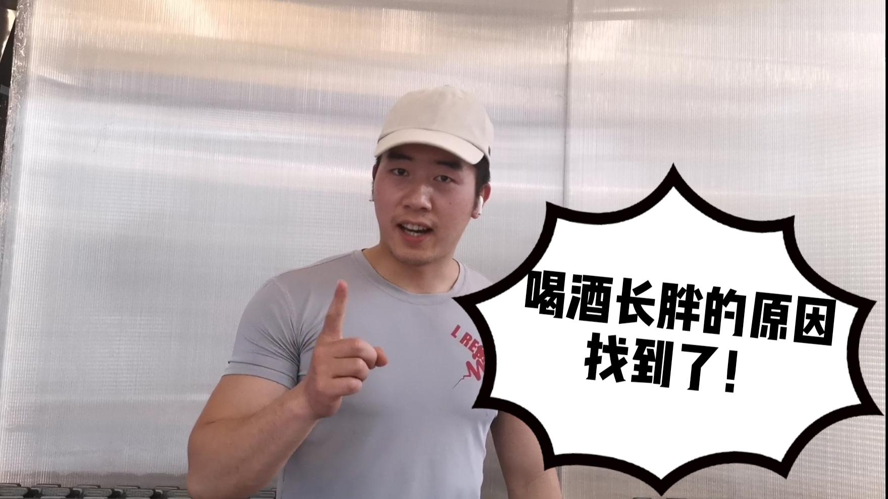 【初夏健身打卡】喝酒更容易变胖?这两个原因,让你边喝边长肉!