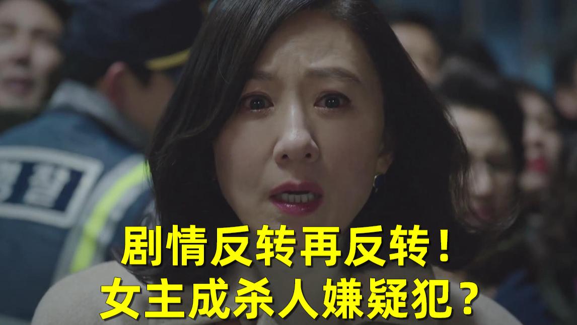 【刘哔】解说《夫妻的世界》第9、10集:渣男疯魔暴走!剧情反转再反转!女主成杀人嫌疑犯?