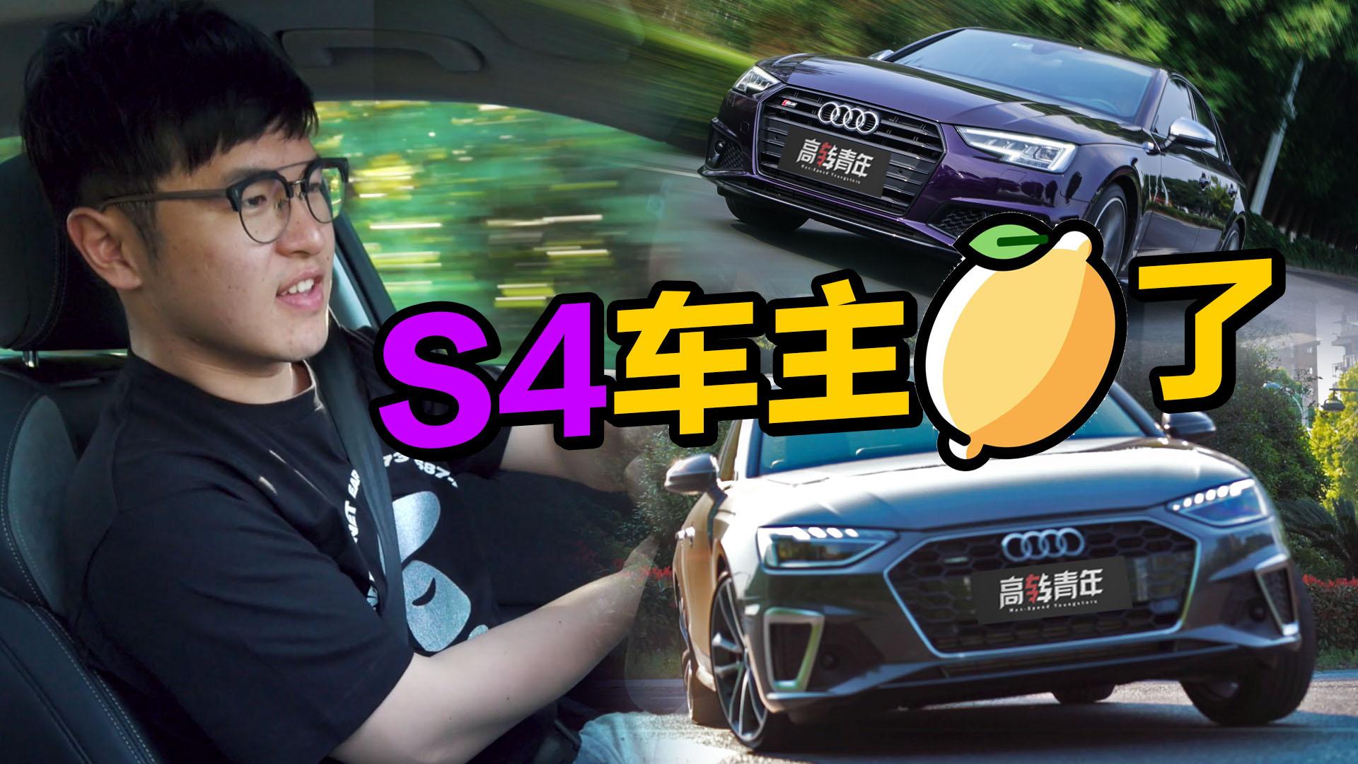 老奥迪S4车主试驾新A4L之后,扎心了?