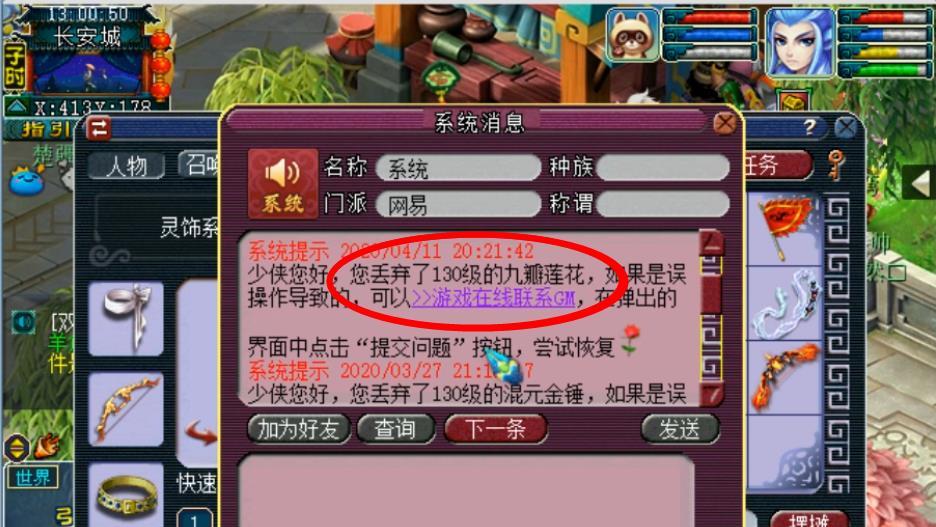 梦幻西游:一个59级的号为何摧毁这么多装备?老王最后才恍然大悟