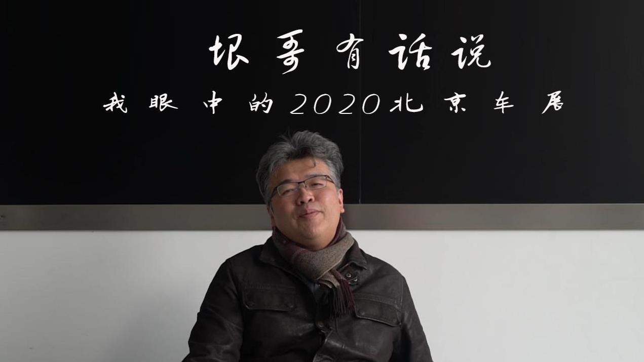 垠哥有话说 北京云车展 王垠眼中的2020北京车展