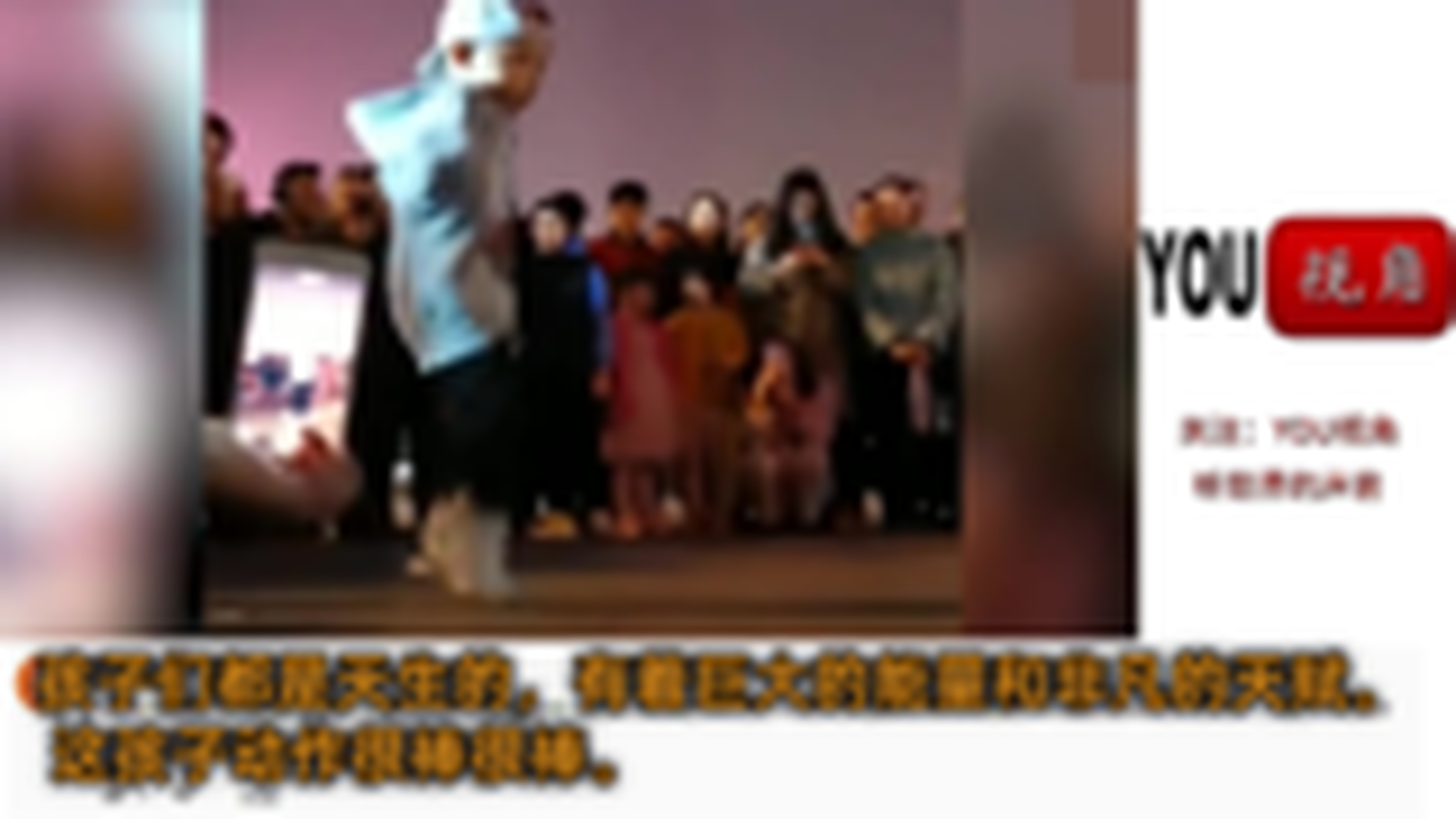 中国4岁男孩跳舞火到国外 网友 说实话他跳的比我好