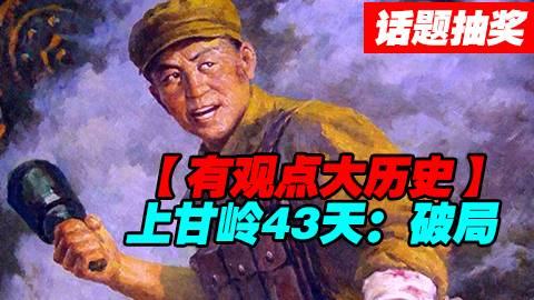 【话题&抽奖】朝鲜战争上甘岭43天--破局!