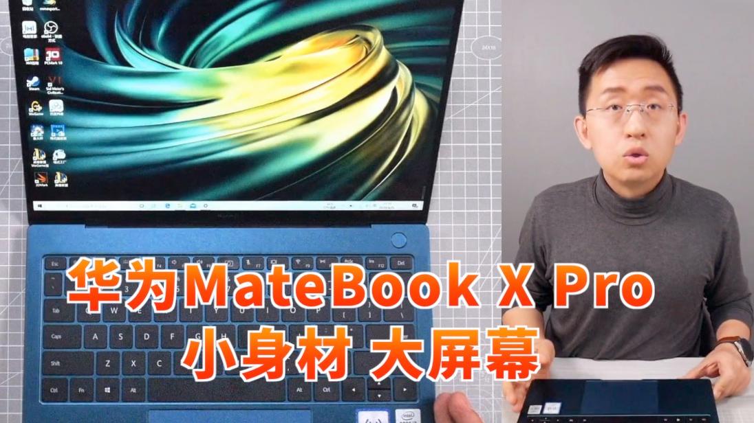 「科技美学直播」华为MateBook X Pro 2020款开箱上手体验