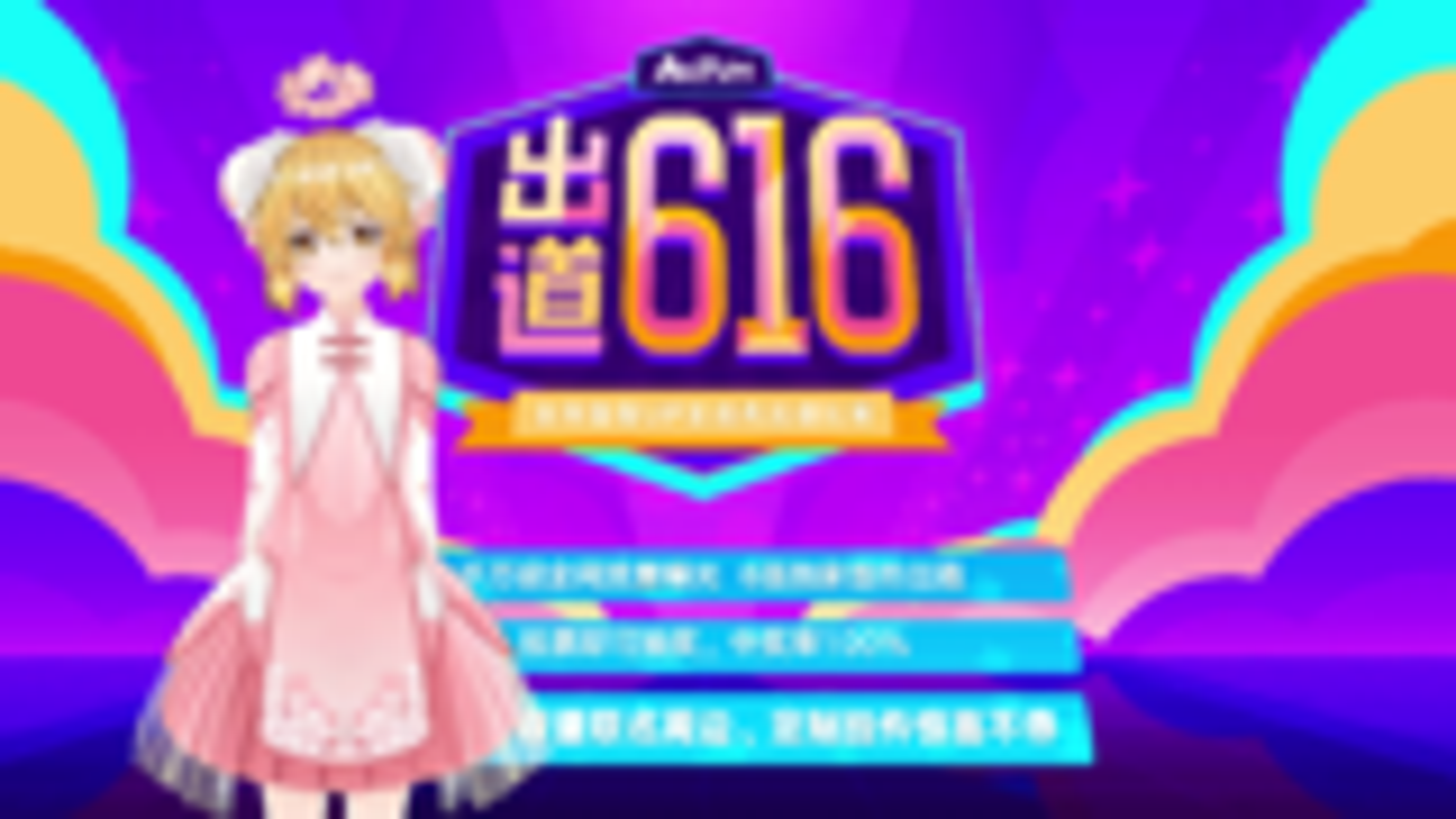 【AC娘】全网首届up选秀大赛开启!投票即抽奖的【出道616】你还在等什么?