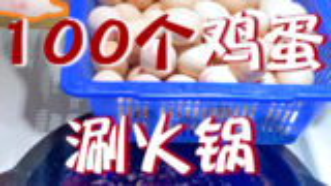 我就不信有人在火锅店吃过100个鸡蛋涮火锅!除了我!