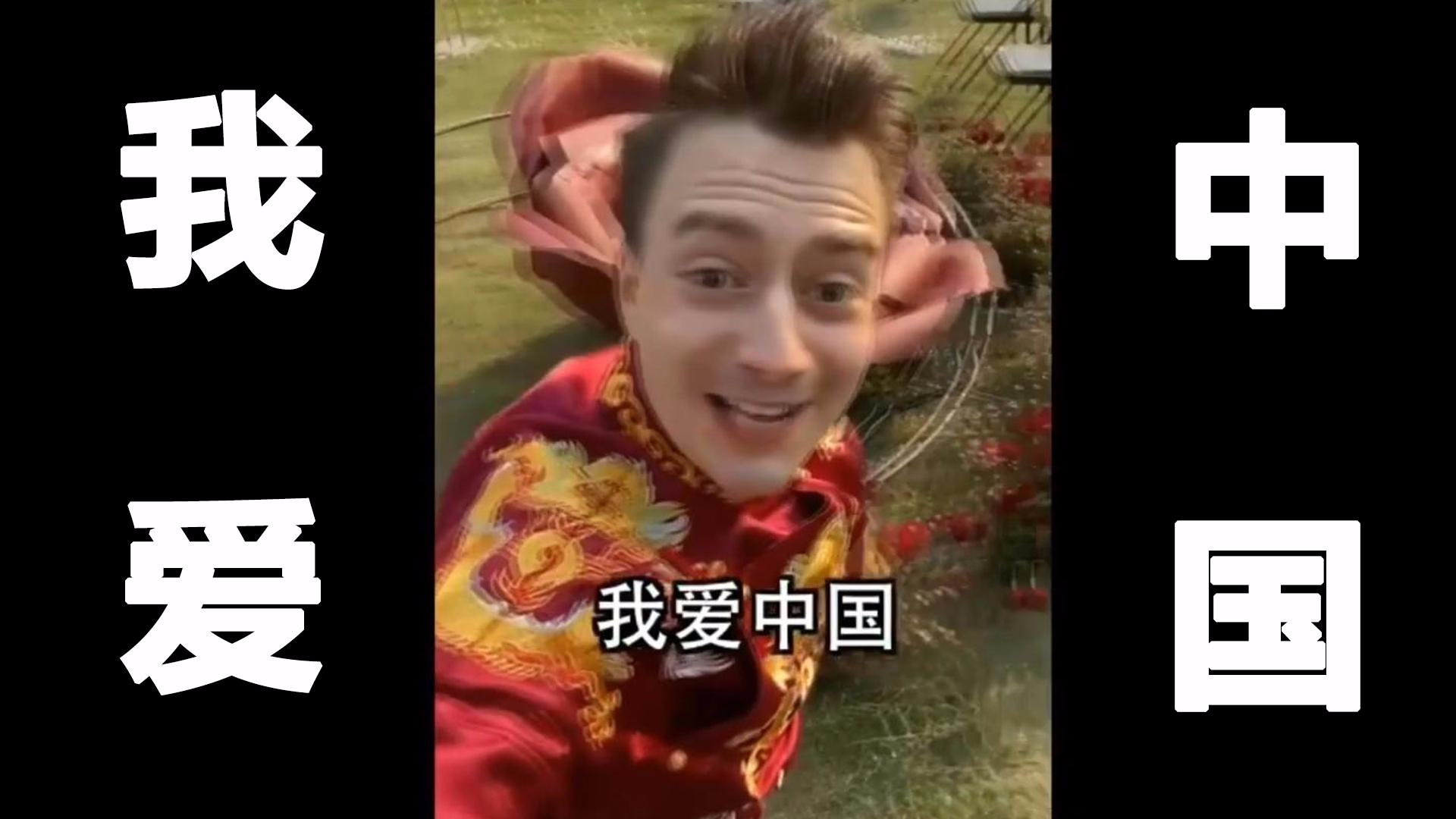 【独家·伏拉夫rap】我爱中国,中国爱我