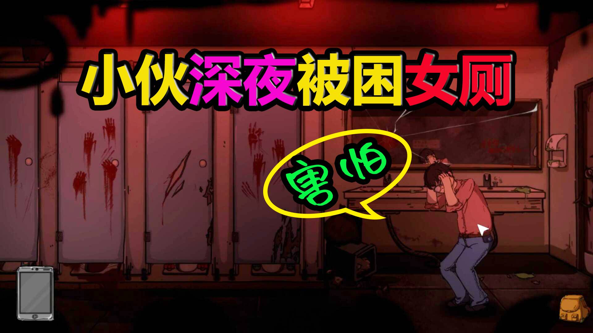 彼岸画廊2:小伙子深夜被困女厕,被吓得抱头痛哭,诡异游戏