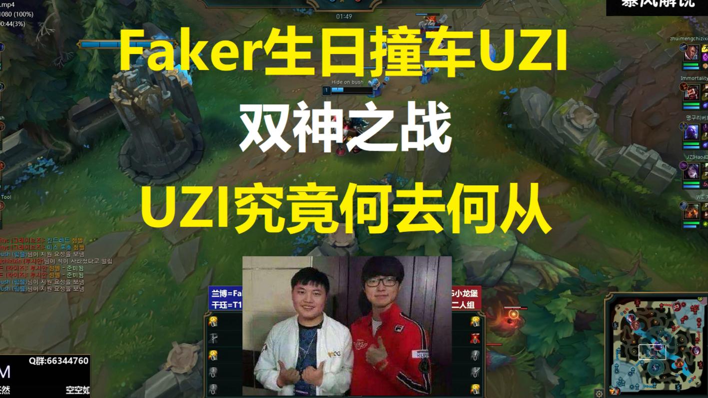 Faker生日13连胜撞车UZI,双神之战,UZI究竟何去何从!