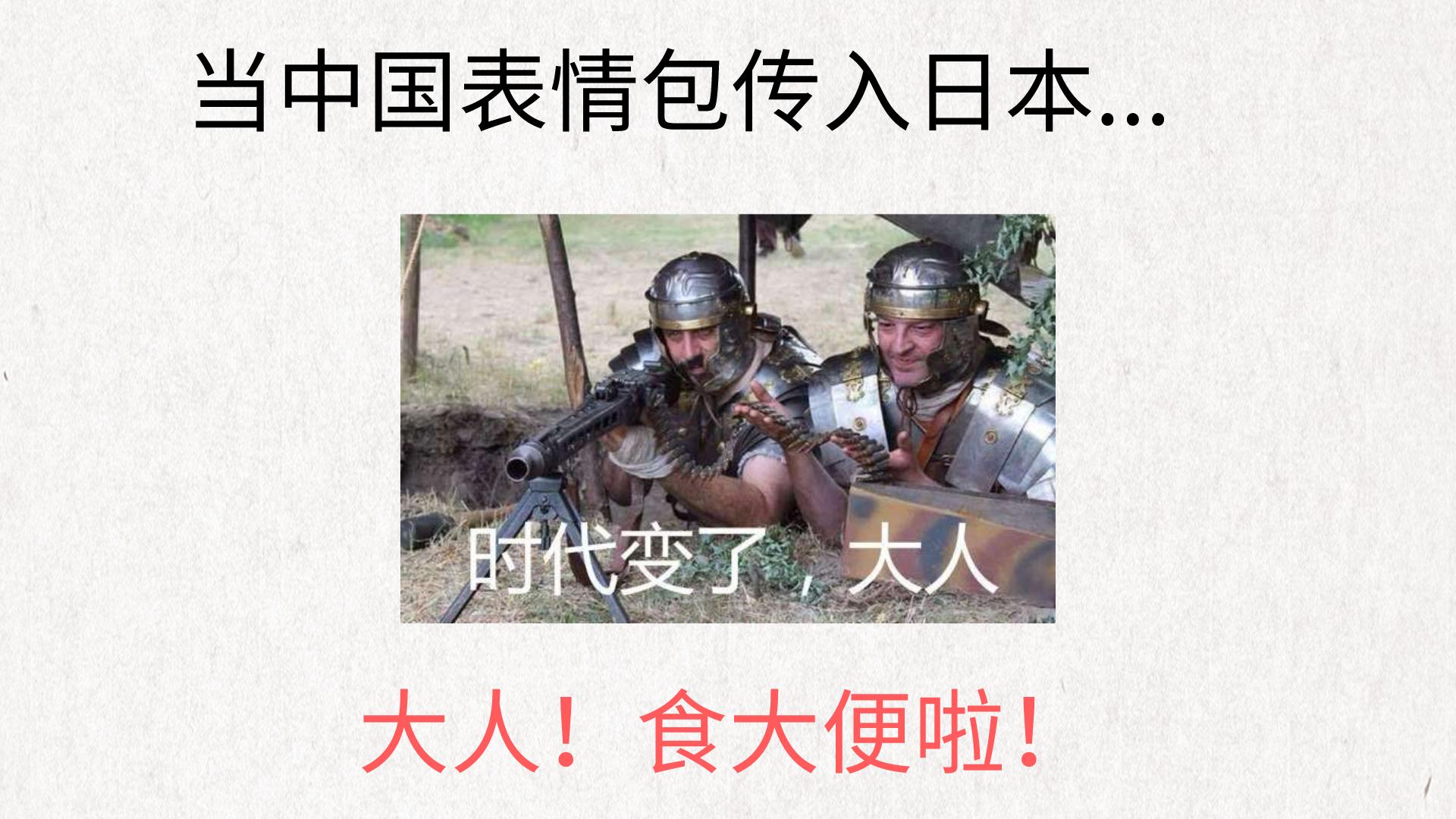 """当中国流行语传入日本之后...""""大人!时代变啦!"""""""