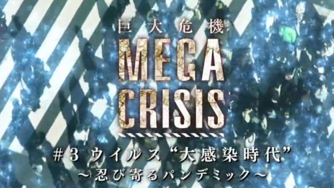 【NHK纪录片】《MEGA CRISIS 巨大危机——病毒大感染时代 ~悄然逼近的瘟疫~》