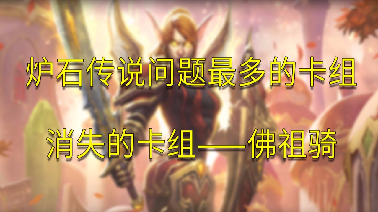 炉石传说问题最多的卡组——消失的卡组之佛祖骑