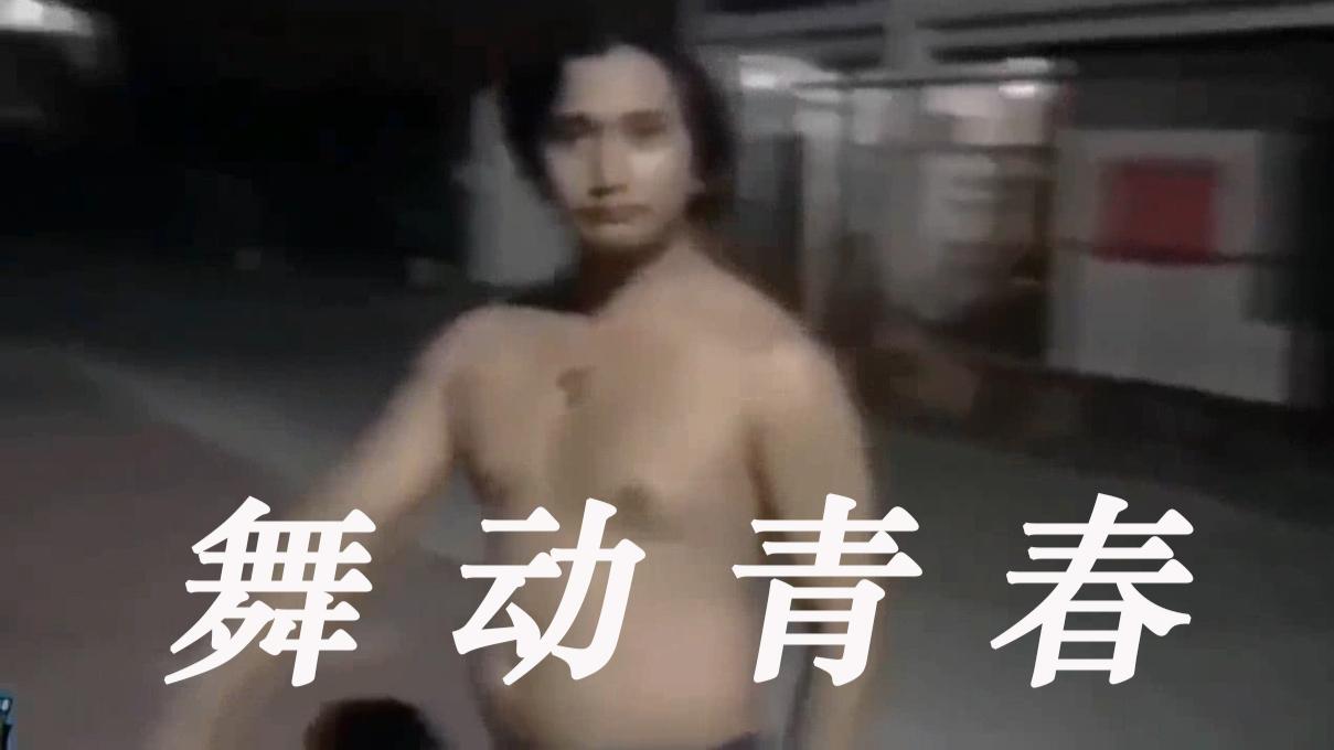 舞  动  青  春