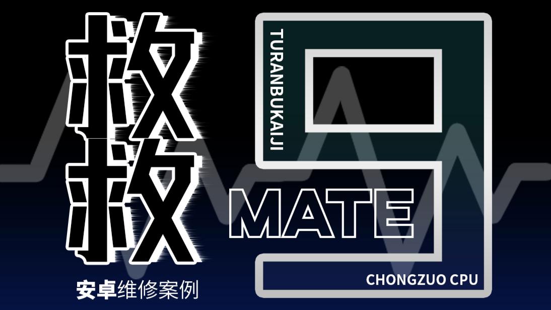 【蒋·维修】救救Mate9!华为手机维修案例