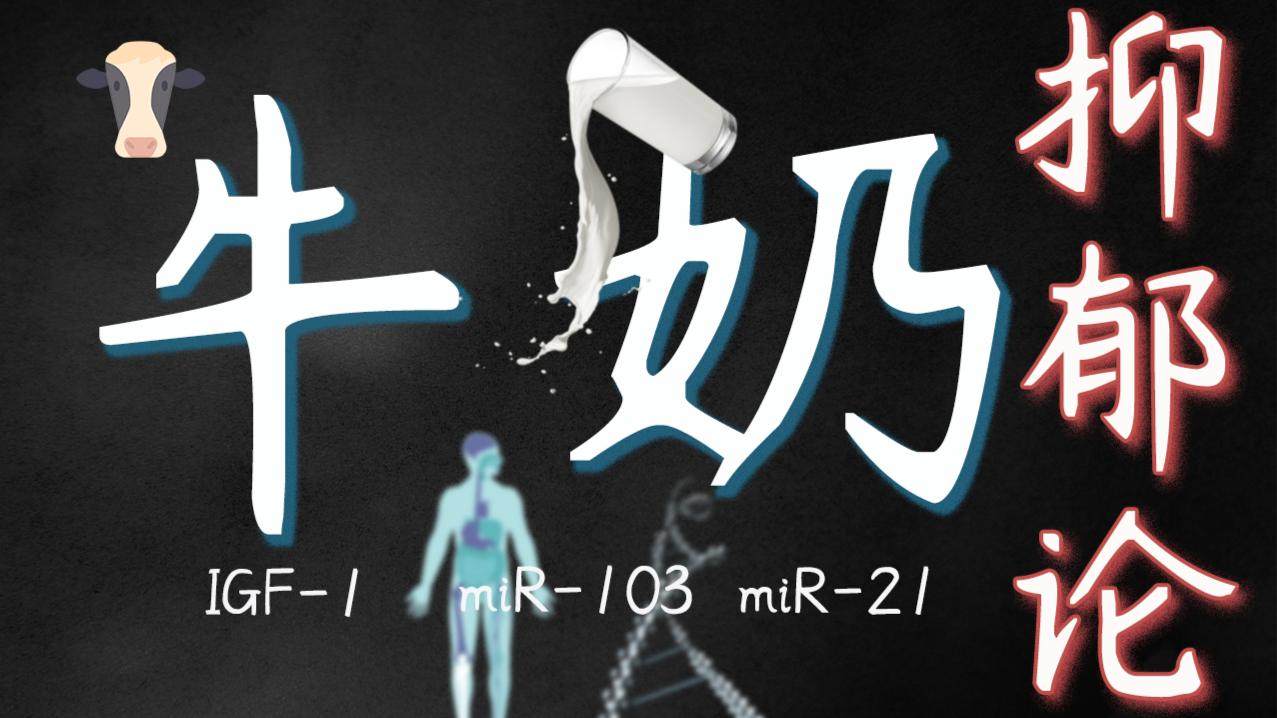【图南纪】喝牛奶会抑郁?蛋白质的战争史 | 怎样吃才健康?