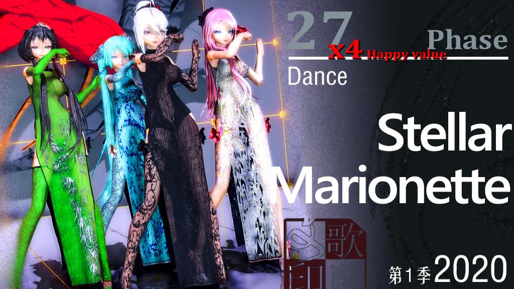 [VINGOO-MMD]Stellar - Marionette