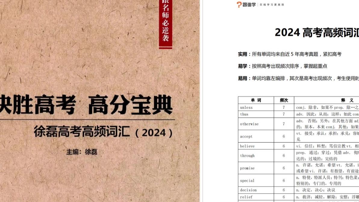 2020徐磊高考英语2024高频词汇