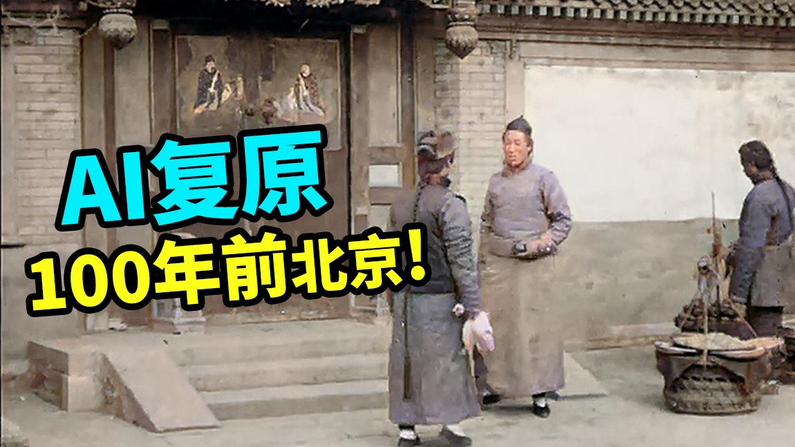 我用人工智能修复了100年前的北京影像!!【1920年】【60FPS彩色】【大谷纽约实验室】