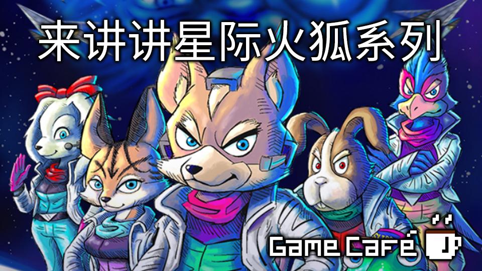 【游戏咖啡馆】这次来讲讲星际火狐系列