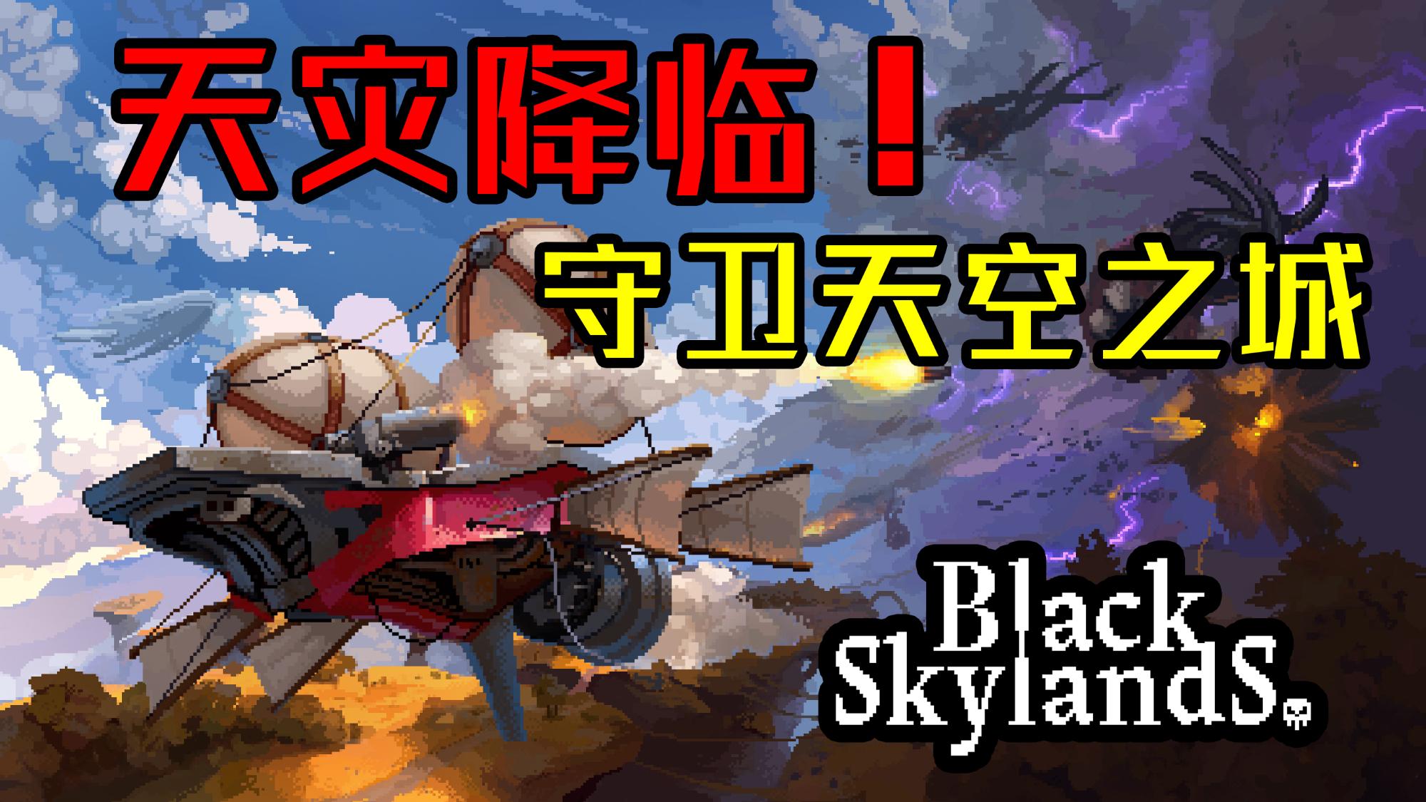 【独家】天空之城毁于一旦!驾驶飞艇解救天空国!蒸汽朋克像素风-Black Skylands【QPC】