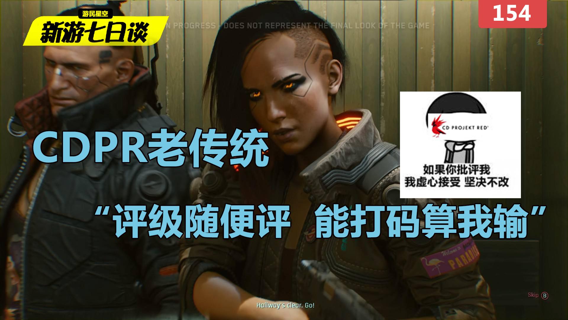 """新游七日谈:CDPR老传统 """"评级随便评  打码算我输"""""""