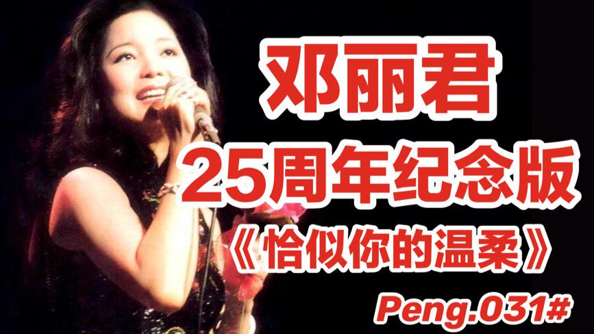 【邓丽君】25周年纪念深情演唱,赵鹏 - 恰似你的温柔