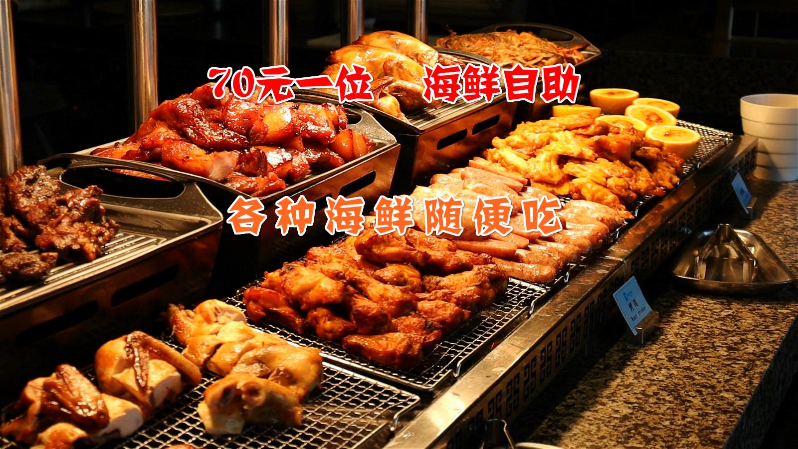 【出道616】龙虾生蚝随便吃!70元一位的海鲜自助吃到撑,星伦多里都有啥好吃的?