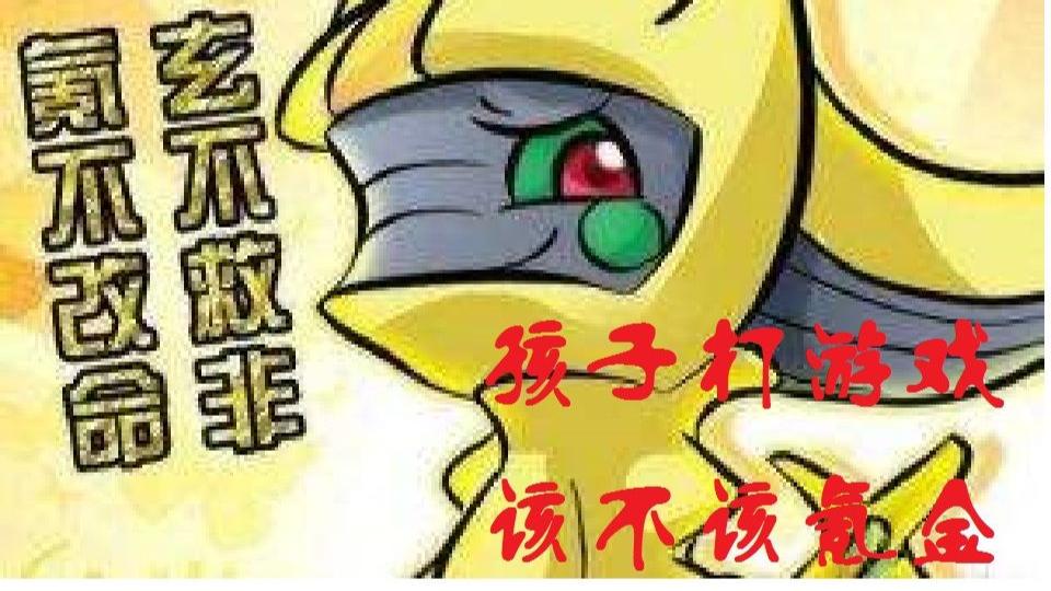 【NHK教育短片】中日双字《智能手机真实谈 第一集——孩子打游戏该不该氪金》Kazuma老师原创翻译