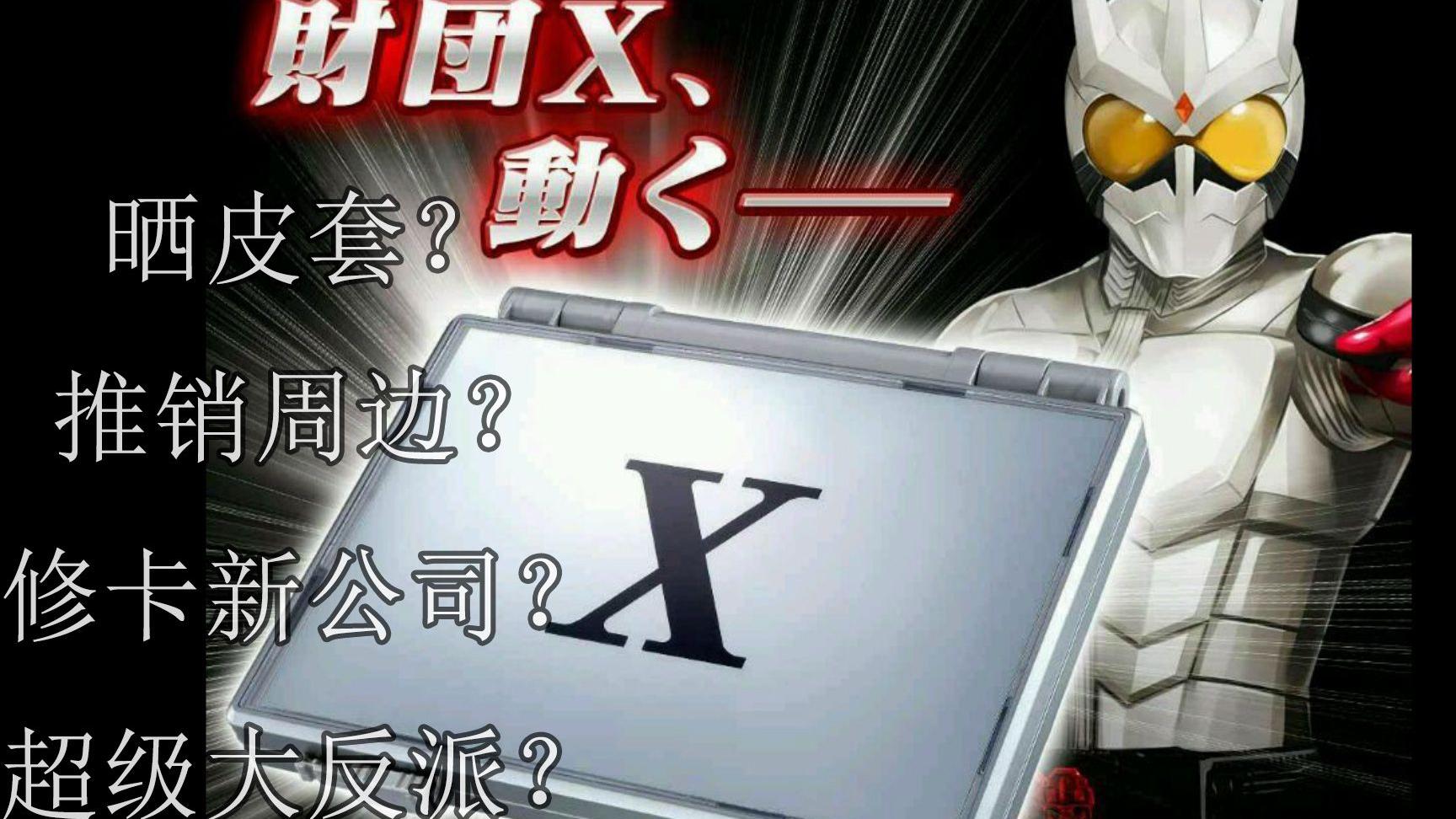 【特摄杂谈】畅所欲言-过度解读财团X