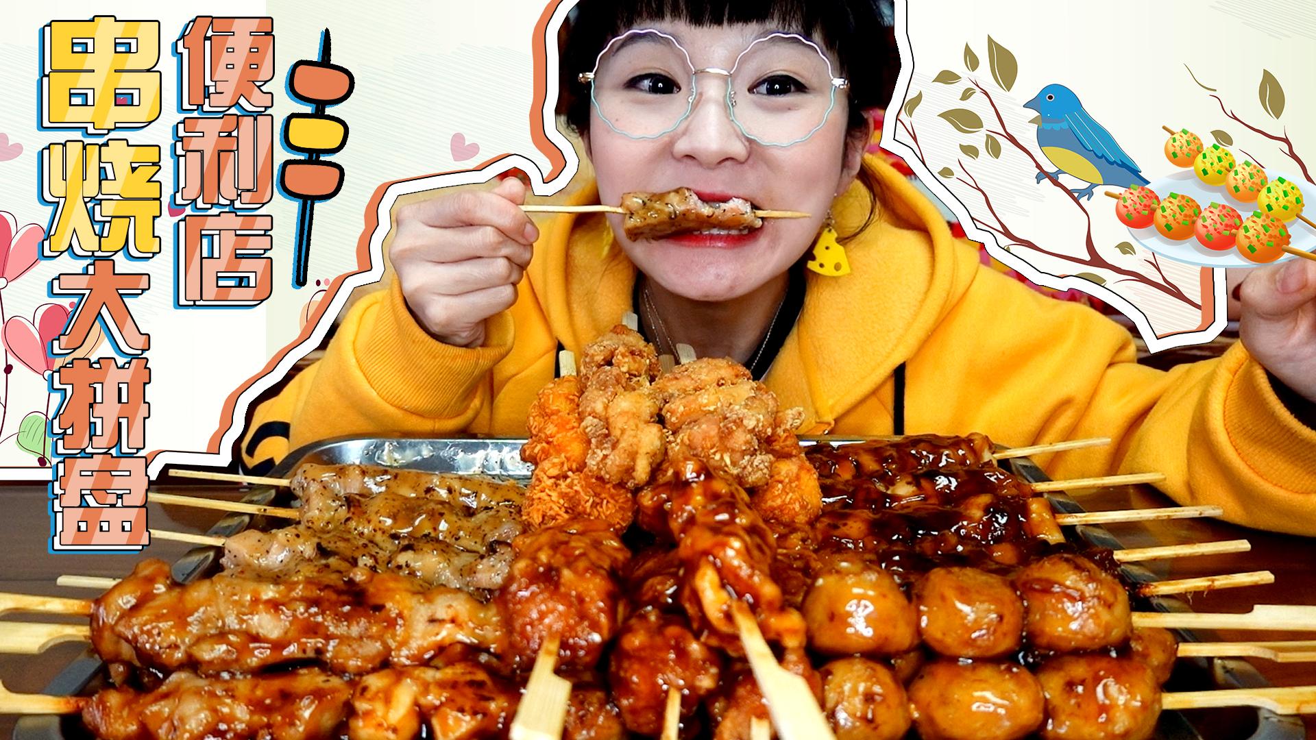 【小猪猪特能吃】便利店串烧拼盘!酱汁鸡肉串、炸鸡串~大串过瘾