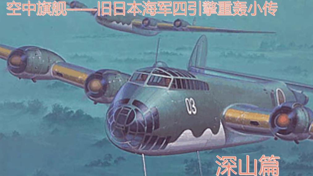 【星海社217期】空中旗舰——旧日本海军四发陆攻小传 深山篇