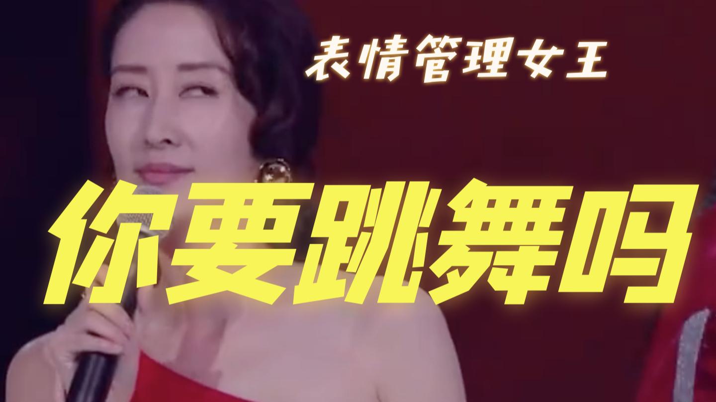 【刘敏涛】你要跳舞吗 【出道616】