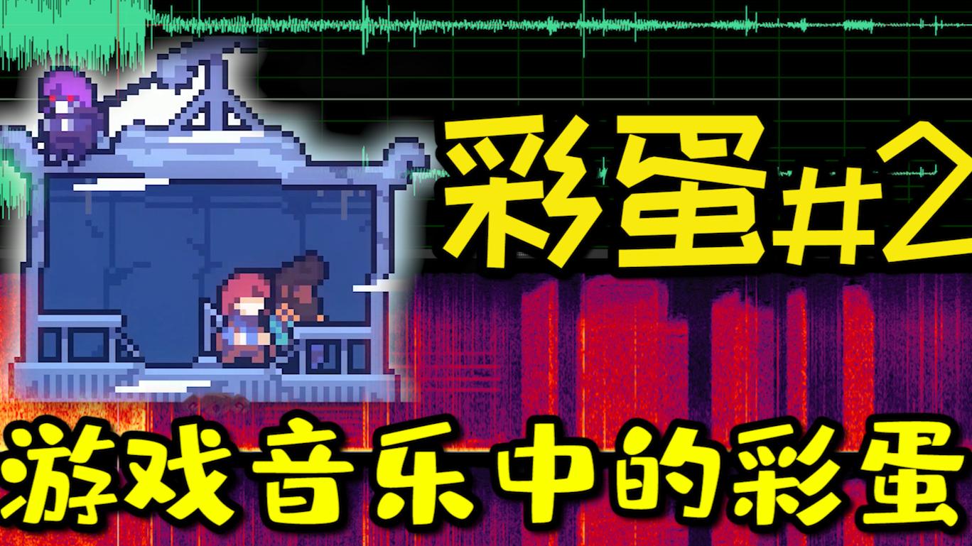 【A站独家】空耳还是真内容?藏在游戏音乐中的彩蛋#02【出道616】