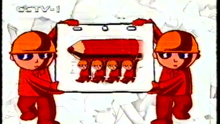 2001年动画城片头