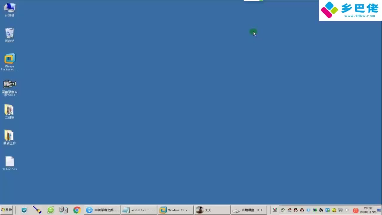 windows10操作系统的窗口操作